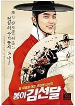 Seondal The Man Who Sells the River(2016)