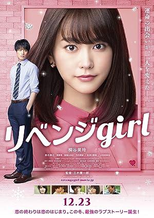 Ribenji girl (2017)