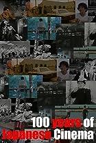Nihon eiga no hyaku nen (1995) Poster
