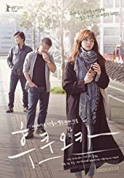Fukuoka (2020) poster