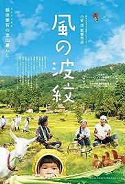 Kaze no hamon Poster