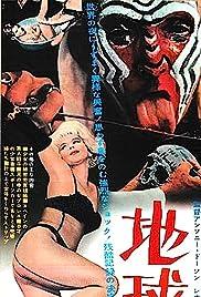 Mondo Inferno Poster