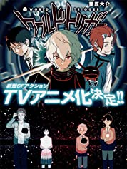 World Trigger (2014) poster