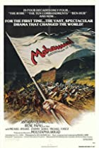 The Message (1976) Poster