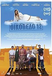 Block 12 Poster