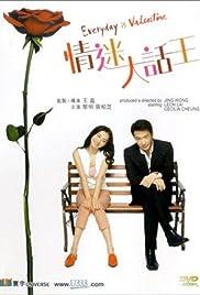 Qing mi da hua wang Poster