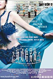 Seelai ng yi cho (2006) Poster - Movie Forum, Cast, Reviews