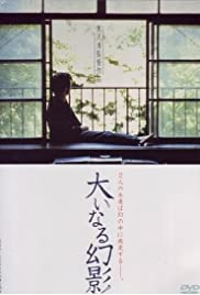 Ôinaru gen'ei(1999) Poster - Movie Forum, Cast, Reviews