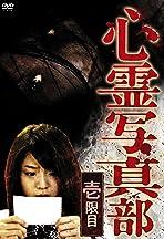 Shinrei shashin bu: ichi genme