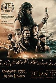 Aloko Udapadi(2017) Poster - Movie Forum, Cast, Reviews