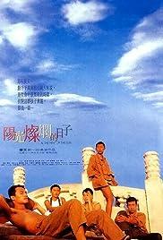 Yang guang can lan de ri zi Poster