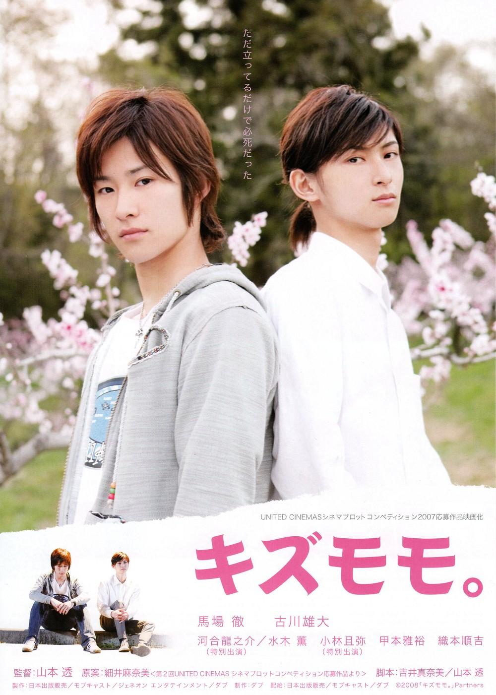 image Kizumomo. Watch Full Movie Free Online