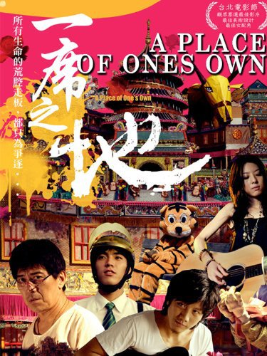 image Yi xi zhi di Watch Full Movie Free Online