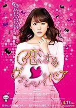 Vampire in Love(2015)