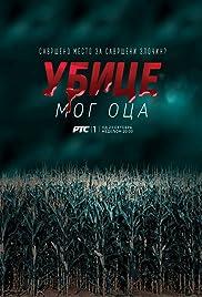 Ubice mog oca Poster - TV Show Forum, Cast, Reviews