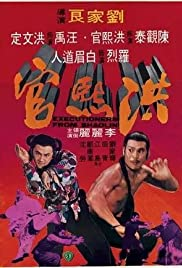 Executioners from Shaolin (1977) Poster - Movie Forum, Cast, Reviews
