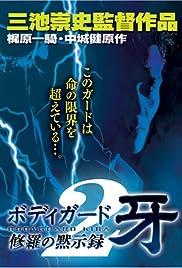 Bodigaado Kiba: Shura no mokushiroku 2 Poster