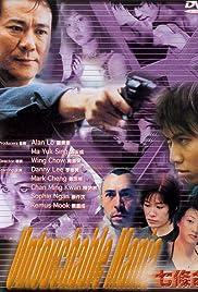 Qi tiao ming Poster