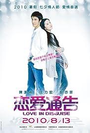 Lian ai tong gao Poster