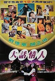 ½ Chi tung chong Poster