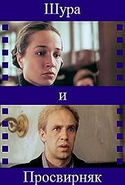 Shura i Prosvirnyak Poster