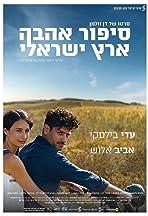 Sipur Ahava Eretz-Israeli