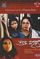 Shubho Mahurat (2003) Poster