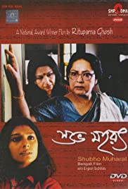 Shubho Mahurat (2003) Poster - Movie Forum, Cast, Reviews