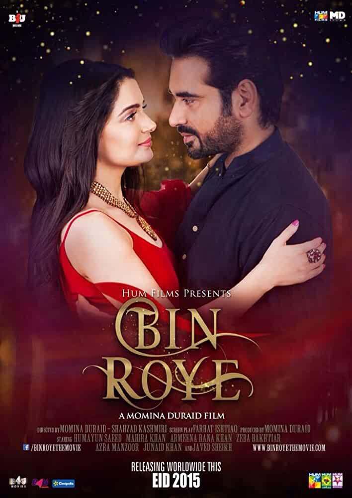 Bin Roye (2015) 300MB DVDRip Urdu Movie Download
