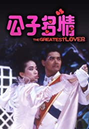The Greatest Lover (1988) poster