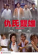 Qiu shi shuang xiong
