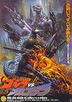 Godzilla vs Mechagodzilla II(1993)