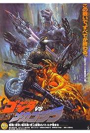 Watch Movie Gojira vs. Mekagojira (1993)