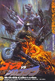 Godzilla vs. Mechagodzilla II (1993) Poster - Movie Forum, Cast, Reviews