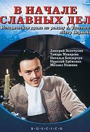 V nachale slavnykh del Poster