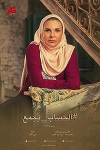 El-Hesaab Yegmaa
