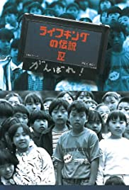 No raifu kingu Poster