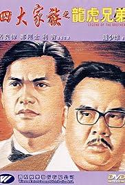 Si da jia zu zhi long hu xiong di Poster