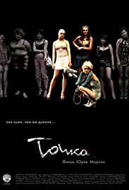 Tochka (2006) Poster - Movie Forum, Cast, Reviews