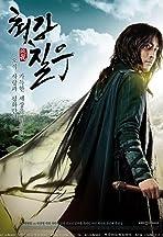 Choi Kang Chil Woo