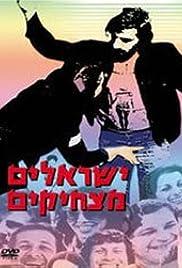 Yisraelim Matzhikim Poster