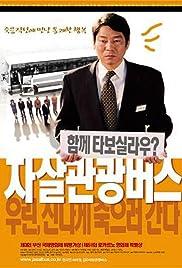 Ikinai Poster