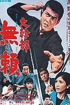 Image of Daikanbu - burai