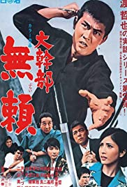 Daikanbu - burai Poster
