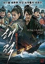 Pirates(2014)
