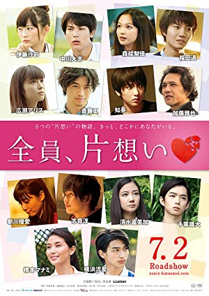 Nonton Zenin, Kataomoi (2016) Film Subtitle Indonesia Streaming Movie Download