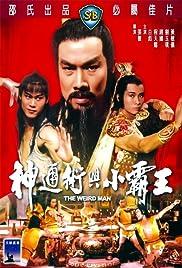 Shen tong shu yu xiao ba wang Poster