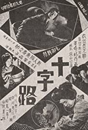 Jûjiro(1928) Poster - Movie Forum, Cast, Reviews