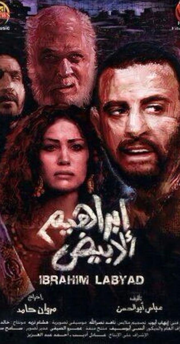 Ibrahim Labyad (2009) - Release Info - IMDb