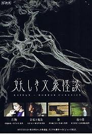 Ayashiki bungô kaidan Poster